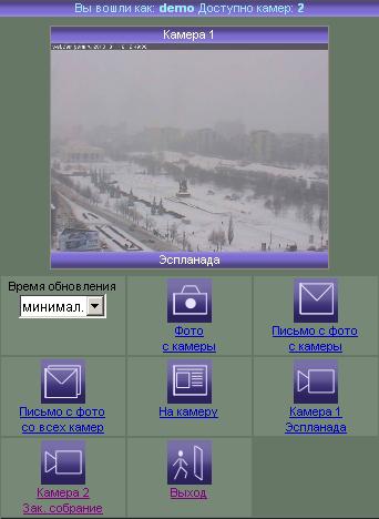 Видеонаблюдение с мобильного телефона - интерфейс мобильной версии
