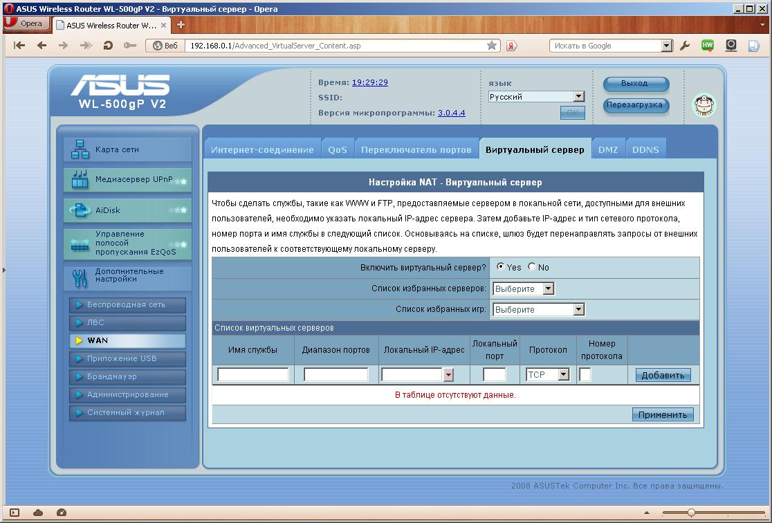 Настройка фтп сервера через виртуальный сервис для asus 500gp v2 сделать поиск на сайте на php