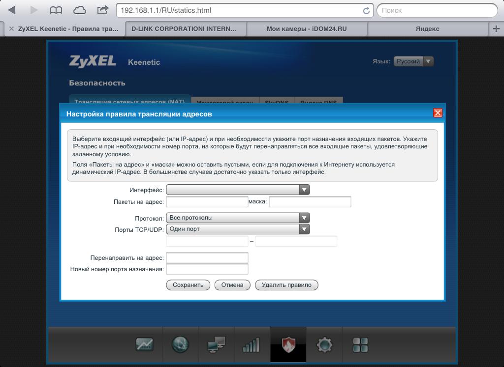 Страница настройки проброса портов ZyXEL Keenetic